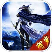 剑雨逍遥手游充值-iOS版