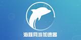 海豚网游加速器白金会员充值