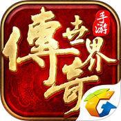 传奇世界手游充值-iOS版