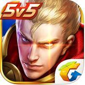 王者荣耀手游-iOS版