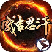 成吉思汗手游充值-iOS版
