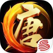 大唐无双手游充值-iOS版