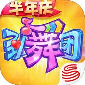 劲舞时代手游充值-iOS版