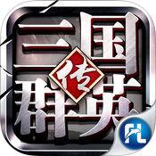 三国群英传手游充值-iOS版