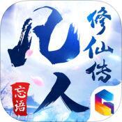 凡人修仙传手游充值-iOS版