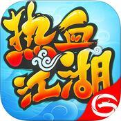 热血江湖手游充值-iOS版