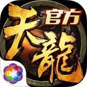 天龙3D-武林萌主-iOS版