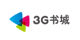 3G书城3GWAN网页游戏充值