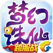 梦幻诛仙手游充值-iOS版