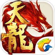 天龙八部手游充值-iOS版