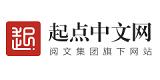 起点中文网充值