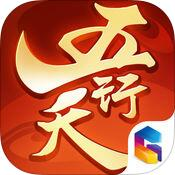 五行天手游充值-iOS版