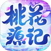 桃花源记手游充值-iOS版