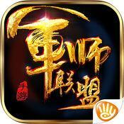 军师联盟手游充值-iOS版