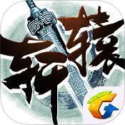 轩辕传奇手游充值-iOS版