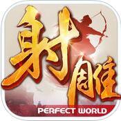 射雕英雄传2手游充值-iOS版
