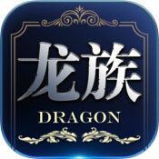 龙族世界手游充值-iOS版