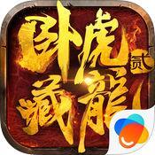 卧虎藏龙2手游充值-iOS版