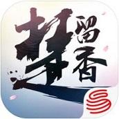 楚留香手游充值-iOS版